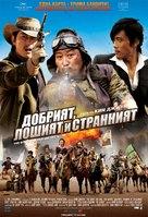 Joheunnom nabbeunnom isanghannom - Bulgarian Movie Poster (xs thumbnail)