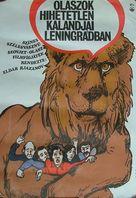 Neveroyatnye priklyucheniya italyantsev v Rossii - Hungarian Movie Poster (xs thumbnail)