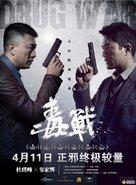 Du zhan - Hong Kong Movie Poster (xs thumbnail)
