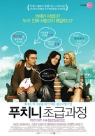 Puccini for Beginners - South Korean poster (xs thumbnail)