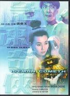 Ji dong ji xia - Hong Kong Movie Cover (xs thumbnail)