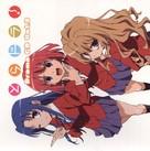 """Toradora!"" - Japanese Movie Cover (xs thumbnail)"