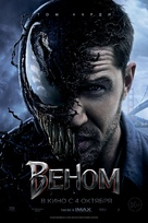Venom - Russian Movie Poster (xs thumbnail)