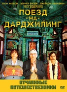 The Darjeeling Limited - Russian DVD movie cover (xs thumbnail)