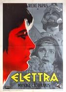 Ilektra - Italian Movie Poster (xs thumbnail)