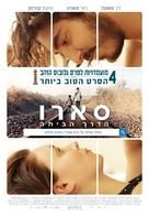 Lion - Israeli Movie Poster (xs thumbnail)