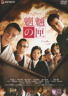 Môryô no hako - Japanese Movie Cover (xs thumbnail)
