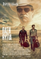 Hell or High Water - Greek Movie Poster (xs thumbnail)