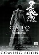Garo: Red Requiem - Japanese Movie Poster (xs thumbnail)