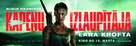 Tomb Raider - Latvian Movie Poster (xs thumbnail)
