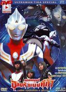 """Urutoraman Tiga"" - Thai Movie Cover (xs thumbnail)"