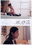 Mizu no hana - DVD movie cover (xs thumbnail)