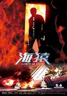 Limit of Love: Umizaru - Japanese poster (xs thumbnail)