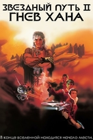 Star Trek: The Wrath Of Khan - Russian Movie Poster (xs thumbnail)