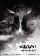 A Monster Calls - Chinese Movie Poster (xs thumbnail)