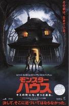 Monster House - Japanese Movie Poster (xs thumbnail)