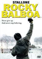 Rocky Balboa - DVD movie cover (xs thumbnail)
