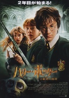Harry Potter and the Chamber of Secrets - Japanese Movie Poster (xs thumbnail)