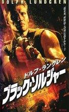Bridge Of Dragons - Japanese Movie Cover (xs thumbnail)