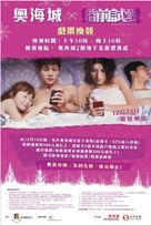 Fun chin see oi - Hong Kong Movie Poster (xs thumbnail)