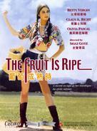 Griechische Feigen - Hong Kong DVD cover (xs thumbnail)