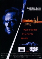 Absolute Power - Japanese Movie Poster (xs thumbnail)