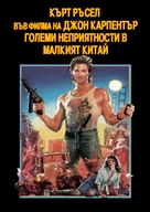 Big Trouble In Little China - Bulgarian DVD movie cover (xs thumbnail)