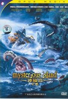 Mysterious Island - Chinese DVD movie cover (xs thumbnail)