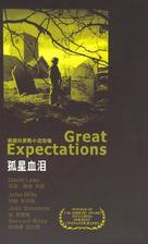 Great Expectations - Chinese Movie Cover (xs thumbnail)