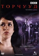 """Torchwood"" - Bulgarian DVD cover (xs thumbnail)"