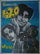 Shree 420 - Indian Movie Poster (xs thumbnail)