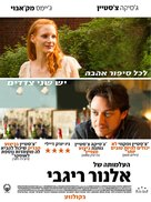 The Disappearance of Eleanor Rigby: Them - Israeli Movie Poster (xs thumbnail)