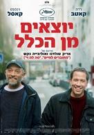 Hors normes - Israeli Movie Poster (xs thumbnail)