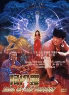 A Xiu Luo - Hong Kong Movie Cover (xs thumbnail)