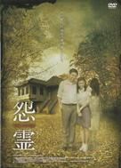 Baan phii sing - Japanese Movie Cover (xs thumbnail)