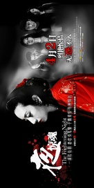 Ye Jing Hun - Chinese Movie Poster (xs thumbnail)