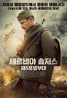 Zaspanka za vojnike - South Korean Movie Poster (xs thumbnail)