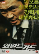 Wild Card - South Korean DVD cover (xs thumbnail)