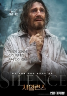 Silence - South Korean Movie Poster (xs thumbnail)