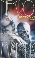 Nekromantik - Japanese Movie Cover (xs thumbnail)