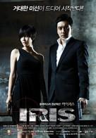 """Ailiseu"" - South Korean Movie Poster (xs thumbnail)"