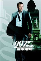 Casino Royale - Chinese Movie Poster (xs thumbnail)