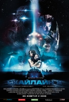 Beyond Skyline - Ukrainian Movie Poster (xs thumbnail)