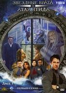"""""""Stargate: Atlantis"""" - Russian DVD cover (xs thumbnail)"""