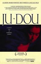 Ju Dou - Movie Poster (xs thumbnail)