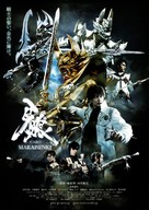 """Garo: Makaisenki"" - Japanese Movie Poster (xs thumbnail)"
