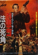 Above The Law - Japanese Movie Poster (xs thumbnail)