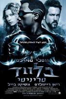 Blade: Trinity - Israeli Advance poster (xs thumbnail)