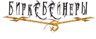 Birkebeinerne - Russian Logo (xs thumbnail)