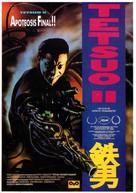 Tetsuo II: Body Hammer - French Movie Poster (xs thumbnail)